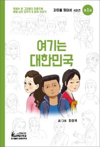 여기는 대한민국(자유를 찾아서 시리즈 1)