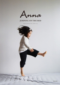 Anna, jumping on the bed(양장본 HardCover)