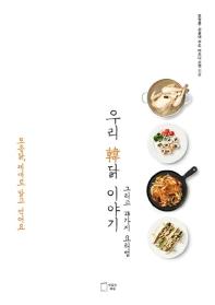 우리 한닭 이야기(2판)