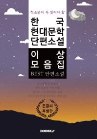 (청소년이 꼭 읽어야 할) 한국 현대문학 단편소설 이상 모음집 [큰 글씨 특별판]