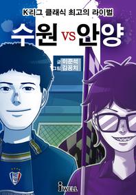 K리그 클래식 최고의 라이벌 수원 vs 안양(수원 대 안양)