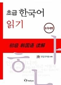 초급 한국어 읽기 중국어판