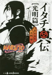 イタチ眞傳 NARUTO-ナルト- 光明篇
