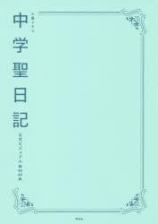 中學聖日記 公式ビジュアルBOOK