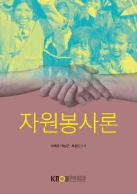자원봉사론(1학기  워크북포함)