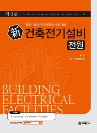 신건축전기설비: 전원