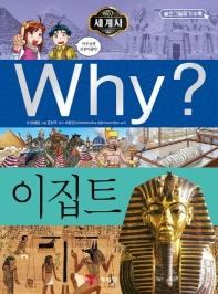 Why? 세계사: 이집트(초등역사학습만화 25)(양장본 HardCover)