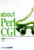 ABOUT PERL CGI(S/W포함)