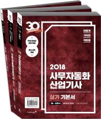 사무자동화산업기사 실기 기본서 Office 2010 세트(2018)(이기적 in)(전3권)