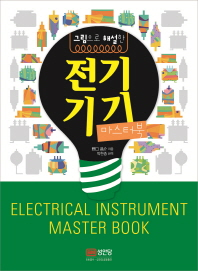 전기기기 마스터북(그림으로 해설한)