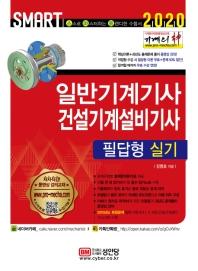 일반기계기사 & 건설기계설비기사 필답형 실기(2020)(스마트)(개정증보판)