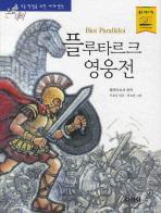 플루타르크 영웅전(논술대비 세계명작 5)