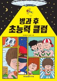 방과 후 초능력 클럽(익사이팅북스 57)