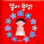 똥이 풍덩(남자)(비룡소 아기 그림책 1 1)