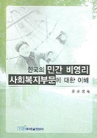 한국의 민간 비영리 사회복지부문에 대한 이해