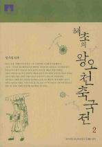 혜초의 왕오천축국전. 2 ▼/학고재[1-130008]