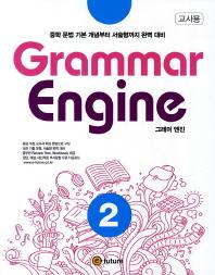 Grammar Engine. 2(교사용)(CD1장포함)