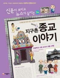 재미있는 지구촌 종교 이야기(개정판)(신문이 보이고 뉴스가 들리는 14)
