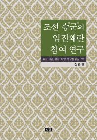 조선 승군의 임진왜란 참여 연구(양장본 HardCover)