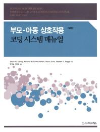 부모 아동 상호작용 세트(3판)(반양장)(전2권)