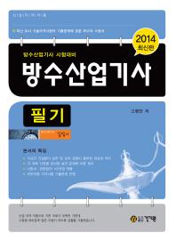 방수산업기사 필기(2014)