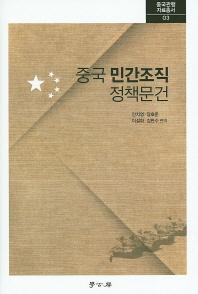 중국 민간조직 정책문건(중국관행 자료총서 3)(양장본 HardCover)