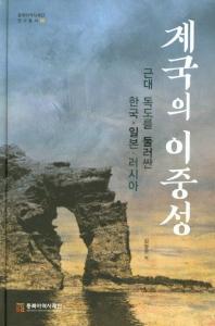 제국의 이중성(동북아역사재단연구총서 88)(양장본 HardCover)