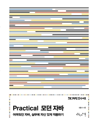 Practical 모던 자바(Programming Insight)