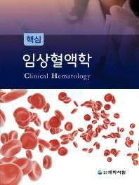 임상혈액학