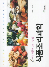 식품조리과학(개정판)
