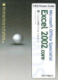 EXCEL 2002 CORE  (CD 미포함)