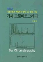 기체크로마토그래피(2판)