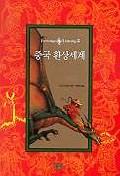 중국 환상세계(판타지 라이브러리 5)