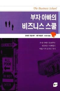 부자 아빠의 비즈니스 스쿨(부자 아빠 가난한 아빠 8)