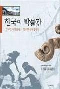 한국의 박물관 2(경보화석박물관.양구선사박물관)