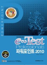 e-Test Professionals 파워포인트 2010(이공자)