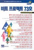 비트프로젝트 73호(CD-ROM 1장 포함)