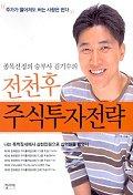 종목선정의 승부사 김기수의 전전후 주식투자전략