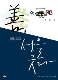 행정학개론(9급)(상)(하)(2013)(선)(전2권)