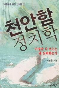 천안함 정치학(대통령을 위한 안보론 1)