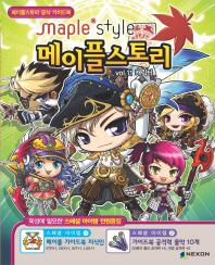 메이플스토리 공식 가이드북 vol. 11: 캐릭터