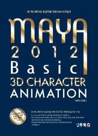 Maya 2012 Basic 3D Character Animation