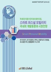 차세대 이동수단의 신 패러다임, 스마트 퍼스널 모빌리티 국내외 개발동향과 시장전망