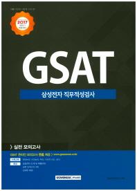 GSAT 삼성전자 직무적성검사 실전 모의고사(2017 하반기 채용대비)