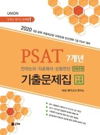 PSAT 언어논리, 자료해석, 상황판단 7개년 기출문제집(2020)(UNION)