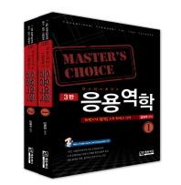 응용역학 세트(마스터스초이스)(3판)(전2권)