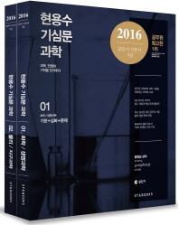 현용수 기심문 과학 세트(2016)(공단기 기본서)(전2권) #