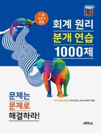 회계 원리 분개 연습 1000제 11종 교과서 종합/ 2015개정 교육과정