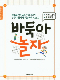 바둑아 놀자: 기본 다지기, 돌 따내기 편(처음 배우는 바둑책 시리즈 1)