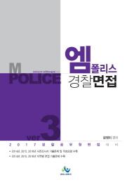 엠폴리스 경찰면접 Ver. 3(2017) #